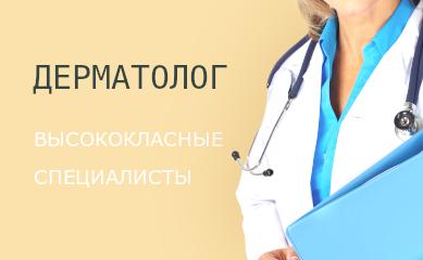 Дерматология Челябинск