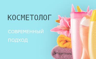 Косметология Челябинск