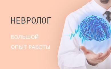 Неврология Челябинск